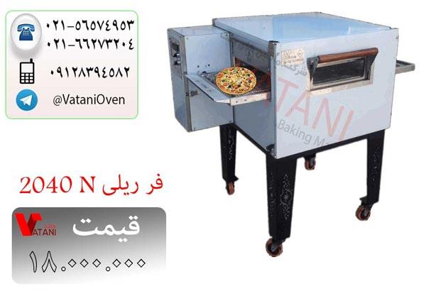 فر ریلی پخت پیتزا مدل 2040N
